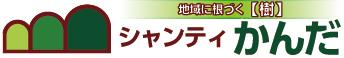 シャンティかんだ ホームページ (阪神尼崎駅前商店街の食品スーパーマーケット)
