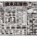 thumbnail of _シャンティかんだ191213_B4表