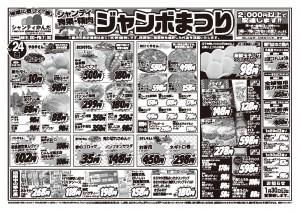 thumbnail of _シャンティかんだ200124_B4表