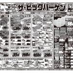 thumbnail of _シャンティかんだ200228_B4表