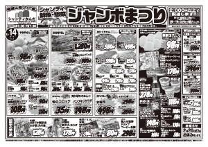 thumbnail of _シャンティかんだ200214_B4表