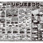 thumbnail of _シャンティかんだ200403_B4表