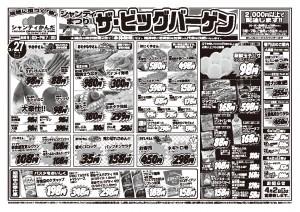 thumbnail of _シャンティかんだ200327_B4表