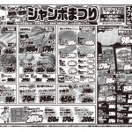 thumbnail of シャンティかんだ200605_B4表_最終