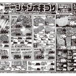 thumbnail of シャンティかんだ200731_B4表