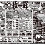 thumbnail of シャンティかんだ200710_B3表