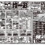 thumbnail of シャンティかんだ200807_B3表